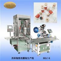 BHLC-BBHLC-B西林瓶粉劑定量灌裝生產線