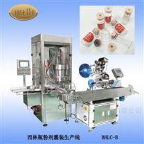 BHLC-B西林瓶粉剂定量灌装生产线