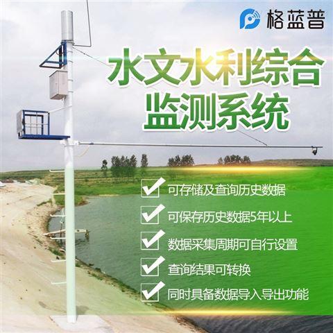 水文水利综合监测系统_水文雨量监测仪