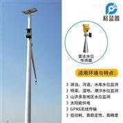 自动雷达水位雨量监测系统_降雨量观测站