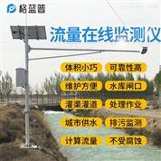 河道流量在线监测方法_水位流量关系
