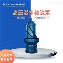城市排水350QZB-100J潜水轴流泵品牌选择