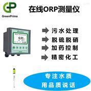 智能在線ORP測量儀廠商-經濟型PH計英國戈普