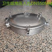 衛生級人孔不銹鋼配料罐內開人孔 橢圓人孔