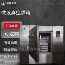 2020微波烘干殺菌設備-食品行業通用干燥機