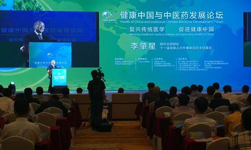 宁波举办健康中国与中医药发展论坛