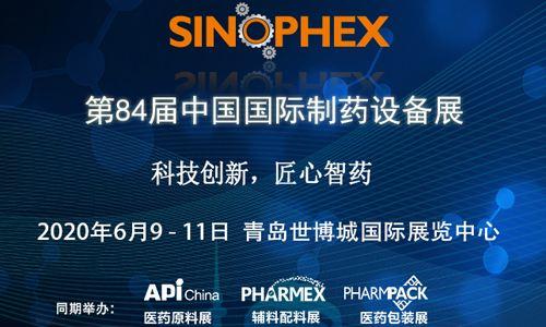 """關于""""第84屆中國國際醫藥原料藥、中間體、包裝、設備交易會(API China)""""舉辦時間調整公告"""