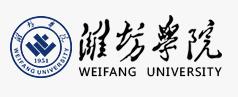 山东省潍坊学院