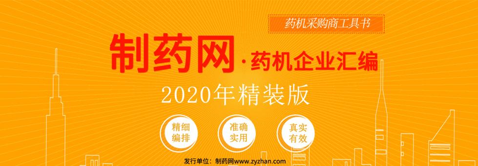 中国制药网·药机企业汇编2018