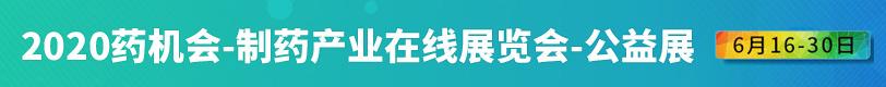2020药机会pt电子游艺官网产业线上展会-公益展