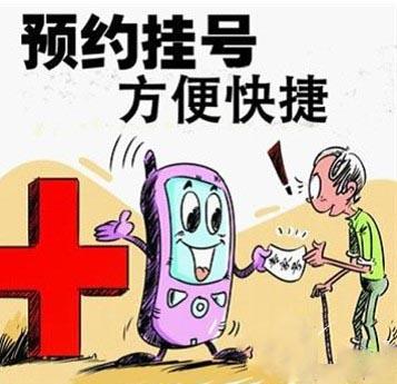 广州:明年底三级医院预约就诊率五成_预约就诊