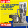 TLB-400B超微粉碎机