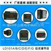LD103厦门PID温控仪表