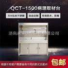 QCT-1000医院病理取材台QCT-1000
