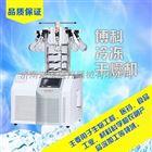 BK-FD10P博科实验室真空冷冻干燥机