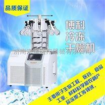 博科实验室真空冷冻干燥机
